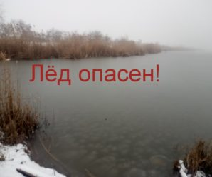Лёд опасен!