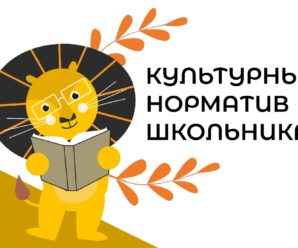 Наша школа участвует в пилотном проекте «Культурный норматив школьника»